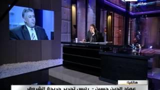 اخر النهار | هاتفيا عماد الدين حسين رئيس تحرير جريدة الشروق