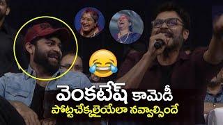 Victory Venkatesh Making Hilarious FUN with Annapurnamma | F2 Telugu Movie | Venkatesh Comedy