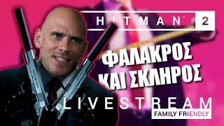 Φαλακρός, σκληρός και αθόρυβος - HITMAN 2 - Family Friendly Stream
