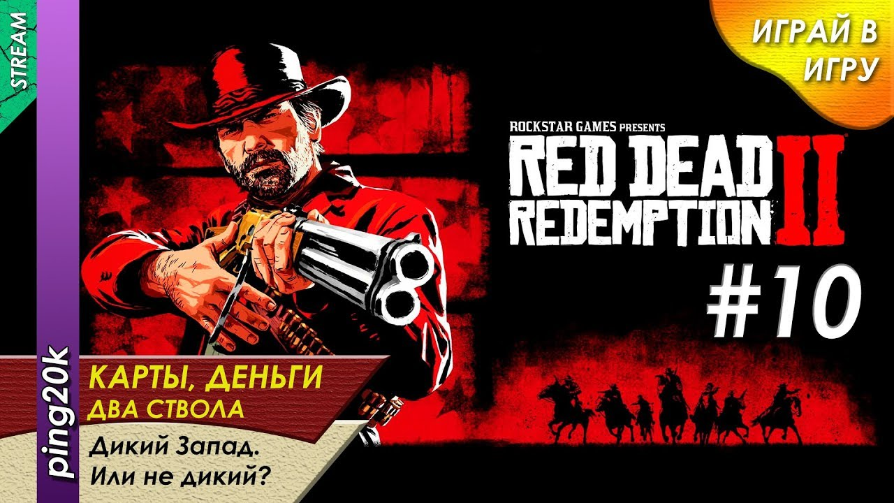 Прохождение Red Dead Redemption 2. Хороший, плохой, злой. Серия №10.