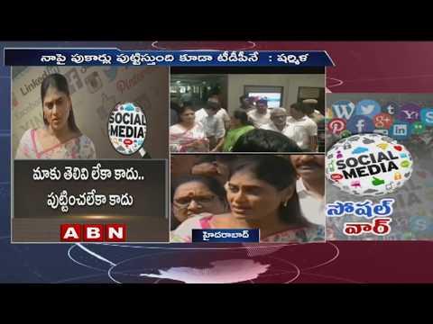 ప్రభాస్ తో నాకు అక్రమ సంబంధం లేదు... నా పిల్లలపై ప్రమాణం చేసి చెబుతున్న: షర్మిళ | ABN Telugu