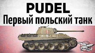 Pudel - Первый польский танк - Гайд