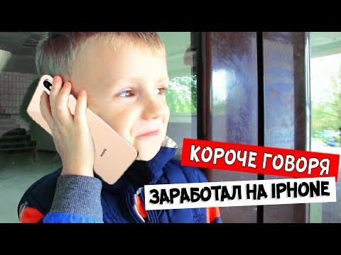 КОРОЧЕ ГОВОРЯ, Я ЗАРАБОТАЛ НА IPHONE XS MAX! КУПИЛ АЙФОН