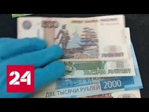 Видео о новых купюрах с участием Набиуллиной стало вирусным - Россия 24