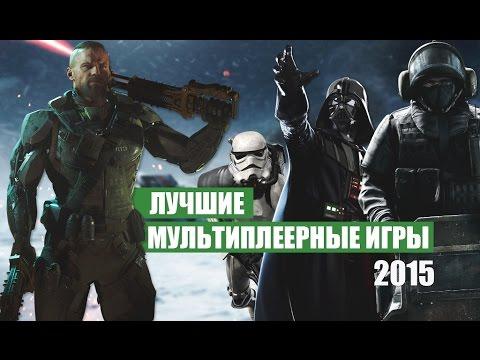 Лучшие мультиплеерные игры 2015