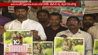 Canvoner Devender Reddy Launched  Calendar | MBNR