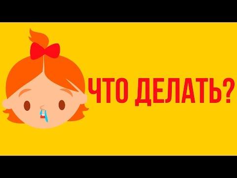 0 - Соплів немає, а ніс закладений у дитини: як і чим лікувати, що робити