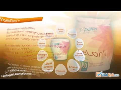 Презентация уникального продукта компании Vision — ЛивЛон'+ как сохранить молодость