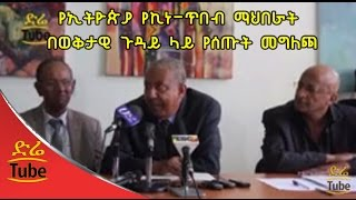 Ethiopia: Ethiopian Art Associations Press briefing on current Ethiopian situation Sept. 2016