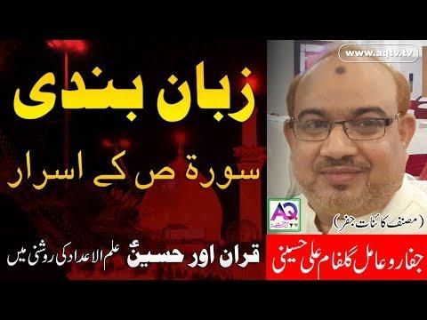 زبان بندی کیلئے وظیفہ اور عمل | Wazifa for Zuban Bandi | भाषा के लिए | Gulfam Ali Hussaini