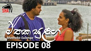 Mathaka Sulanga - Episode 08