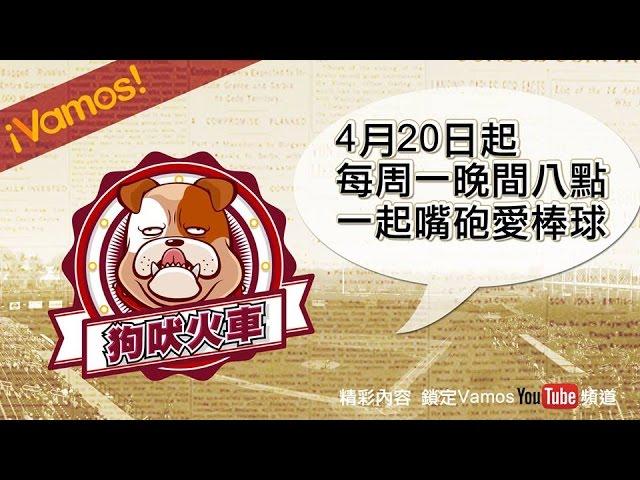 Vamos Sports 狗吠火車#2-就算缺水,絕不輕言放水!