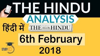 6 February 2018- The Hindu Editorial News Paper Analysis- [UPSC/SSC/IBPS] Current affairs