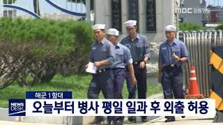해군 1함대 오늘부터 일과 후 외출 허용
