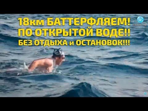 Плавание баттерфляем: 18 километров через Гибралтар, без отдыха и остановок!!!