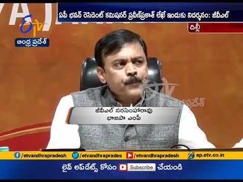 AP Govt write Letter to Centre for Special Package | BJP Allegations TDP