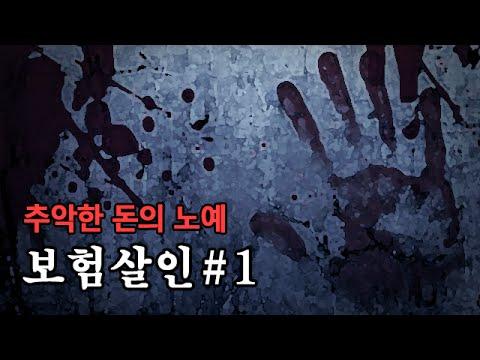 [왓섭! 범죄,살인마] 추악한 돈의 노예, 보험 살인 #1 (괴담/귀신/미스테리/무서운이야기)