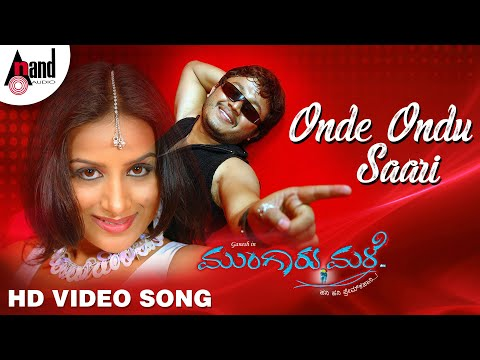 Mungaru Male - Onde Ondu Saari video