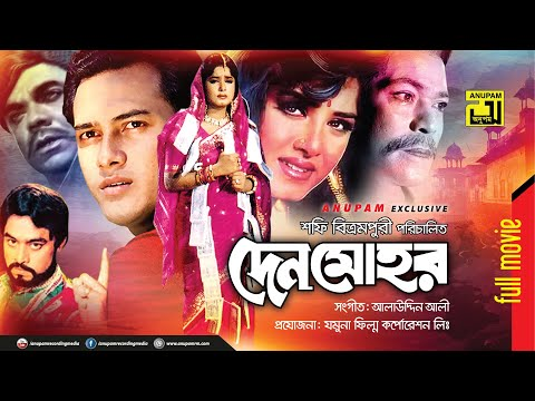 Denmohor   দেনমোহর   Salman Shah & Moushumi   Bangla Full Movie thumbnail