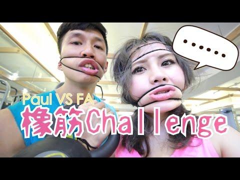 [ Paul VS Hana ] 橡筋Challenge