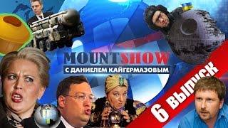 MOUNT SHOW (выпуск 6) - Мова и Афро-Украинский союз