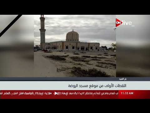 Footage Shows Scene of Egypt Mosque Attack