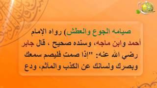 005- الحكمة التي شرع الصوم من أجلها- قطوف رمضانية