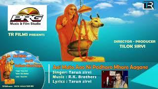 Aai Mata Aao Ni Padharo Mhare Aagane | Tarun Sirvi | Rajasthani Ausio 2018 | TR Films | PRG Music