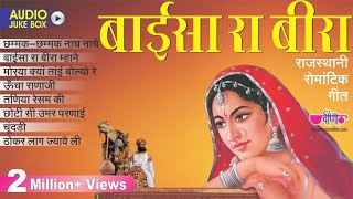 New Rajasthani Songs |