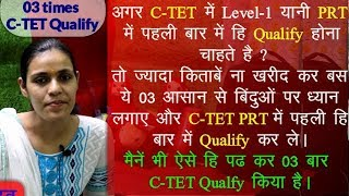 Best Booklist for CTET-PRT (Qualify in 1st Attempt - Guaranteed)