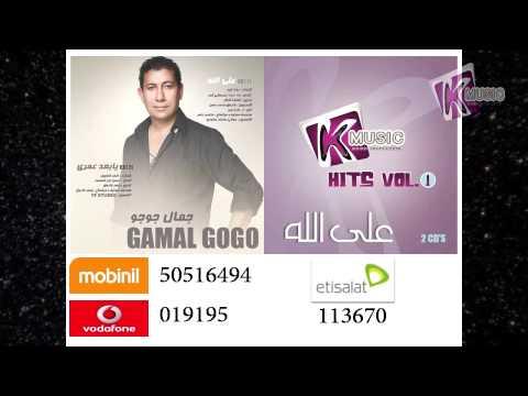 جمال جوجو - على الله GAMAL GOGO 3ALA ALLAH-from the album:K Music Hits VoL.1