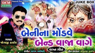 New Gujarati Lagna Geet બેનીના મોંડવે બેન્ડ વાજા વાગે | Jogaji Thakor | Full Audio | RDC Gujarati
