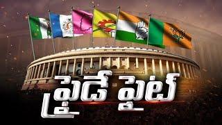 Lok Sabha to debate TDP's no-trust motion on Friday | విశ్వాస పరీక్ష.. దేశం మొత్తం చూస్తోంది..