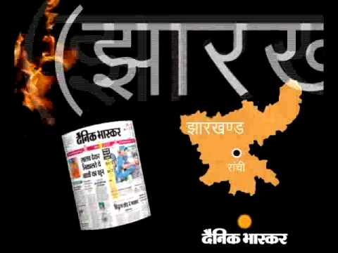 Dainik Bhaskar - Jamshedpur Launch TVC - Hindi