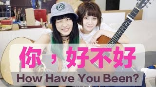Eric周興哲《你,好不好? How Have You Been?》Cover by 卜星慧Emily Pu/譚杏藍 Hana Tam