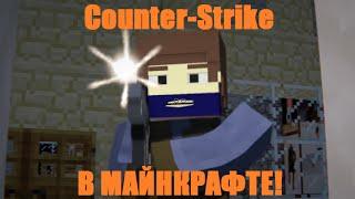 Эпичная Битва Counter-Strike в Майнкрафте [Анимация]. Counter-Strike in Minecraft!