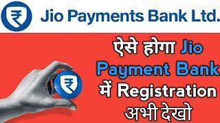 Wow !! Jio Payment Bank का Registration ऐसे करे | अभी देखो नही तो पछताओगे | Tech GuruJi
