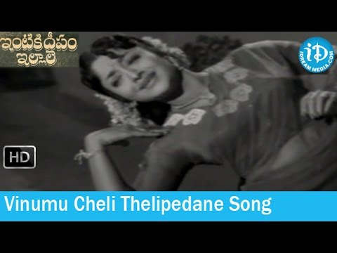 Vinumu Cheli Song - Intiki Deepam Illale Movie Songs - NTR -...