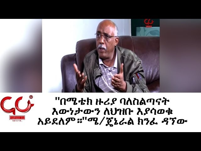 Nahoo TV | METEC And The Corruption