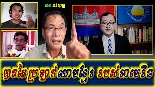 Khan sovan - Khmer blood in USA's hand, Khmer news today, Cambodia hot news, Breaking news