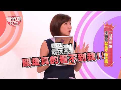 台綜-名偵探女王-20180622-男人愛白美人!!皮膚黑就討人厭?!