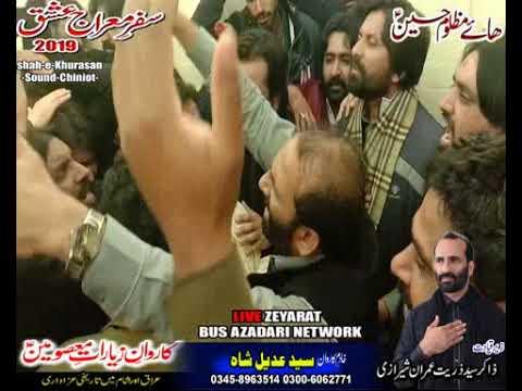 azadari mola ali as ka ghar ma 2019 Salar Zakir Syed Zuriat Imran Sherazi busazdari network 2