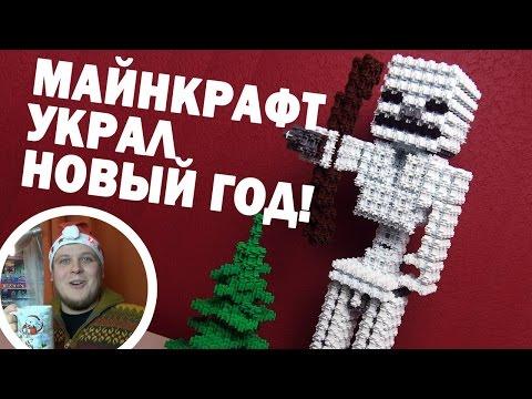 Новогодний Фикспрайс VS Новогодний Фанкластик - Майнкрафт конструктор - Самоделки с Широ
