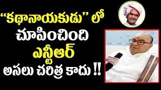 NTR Kathanayakudu Movie Is Not The Real Story - Nadella Bhaskar Rao