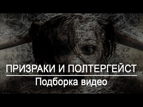 Призраки и полтергейст. Подборка видео №4