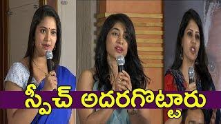 U Movie Press Meet    Tanikella Bharani   Himanshi   Film Jalsa