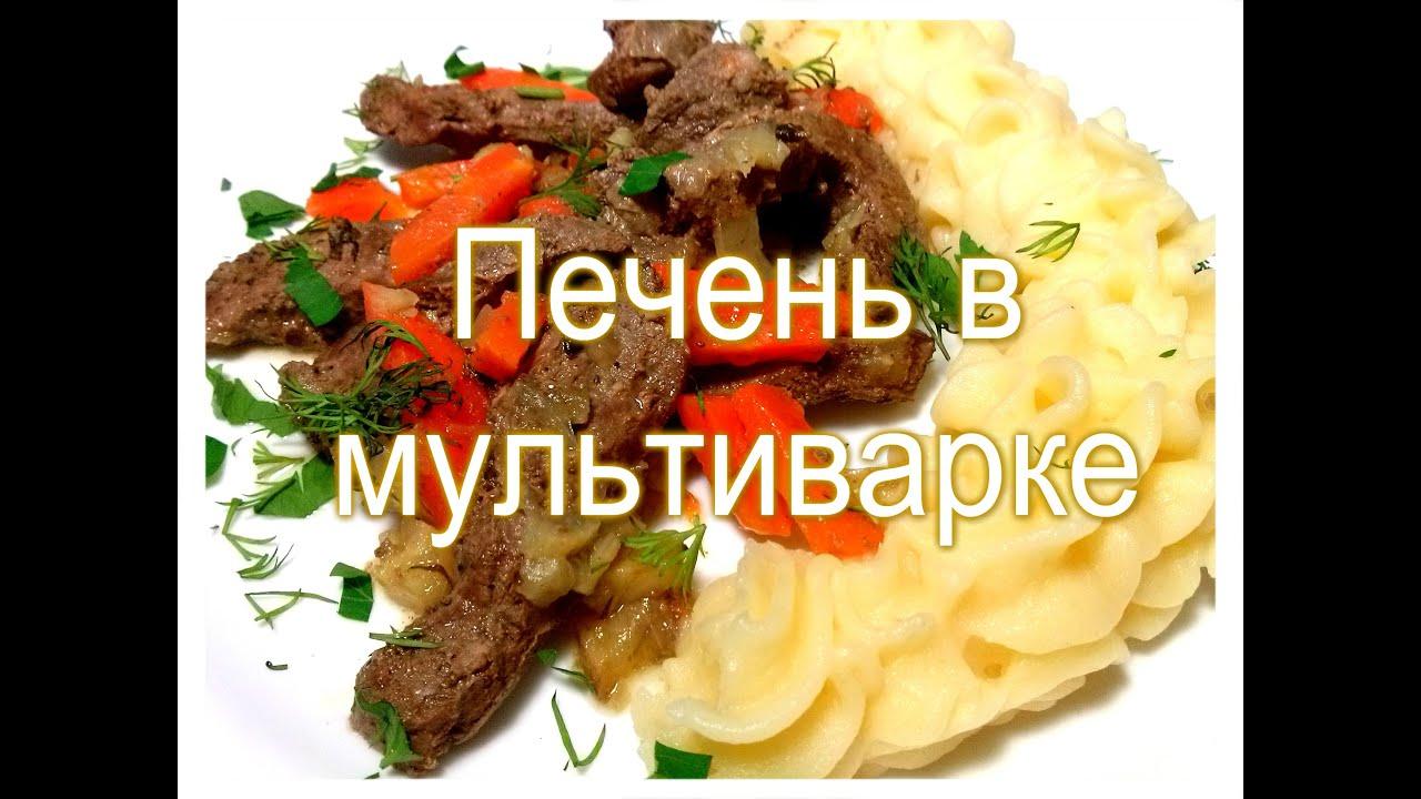 Рецепты с печенью говяжьей в мультиварке