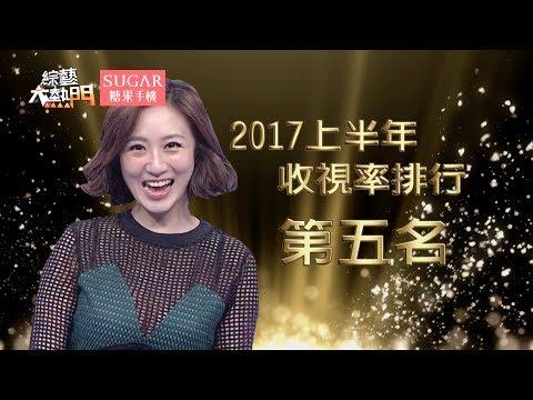 第五名 蔡允潔【2017上半年收視王】綜藝大熱門