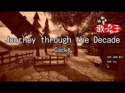 【カラオケ】Journey Through The Decade/Gackt