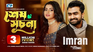 Sesh Shuchona | Imran | Imran Super Hit Song| Tanjin Tisha | Full HD